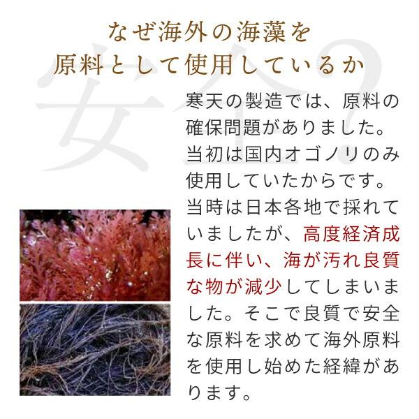 なぜ海外の海藻を原料として使用しているのか
