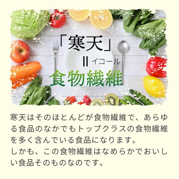 寒天=食物繊維