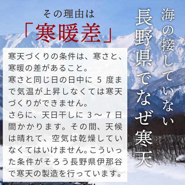 長野県で寒天が作られる理由