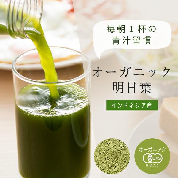 インドネシア産オーガニック明日葉青汁