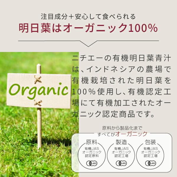 ニチエーオーガニック明日葉青汁はオーガニック100%