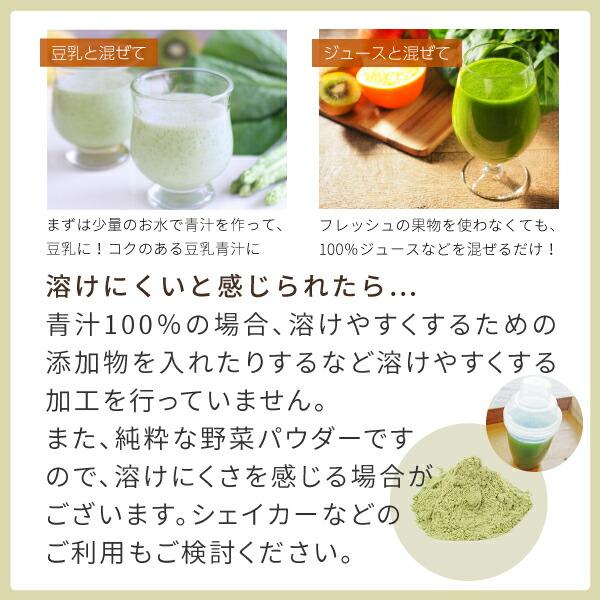ニチエー八丈島明日葉青汁の美味しい作り方