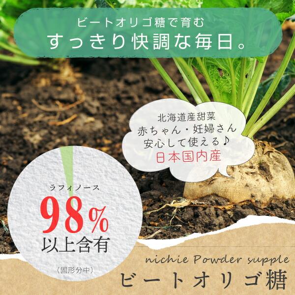 ラフィノース98%以上含有 北海道産ビートオリゴ糖