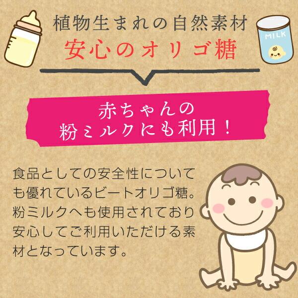 赤ちゃんの粉ミルクにも使用されているビートオリゴ糖