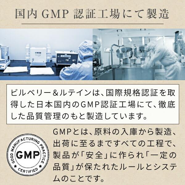 ビルベリー&ルテインサプリメントは国内GMP認証工場で製造しています