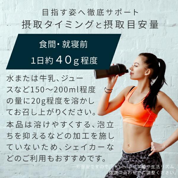 ミセルカゼインプロテインの摂取タイミングと目安量
