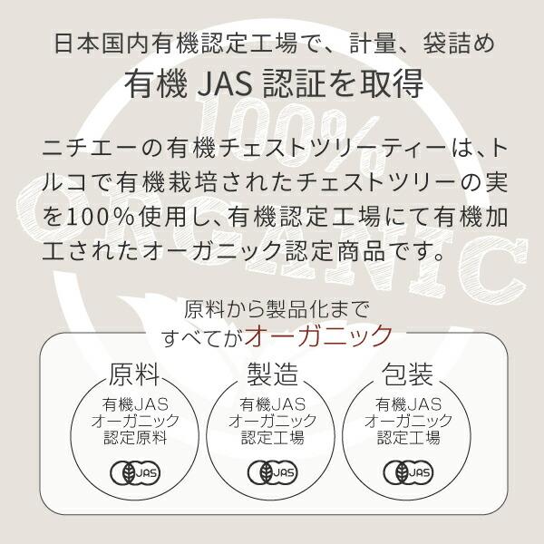 有機チェストツリーは有機JAS認証商品