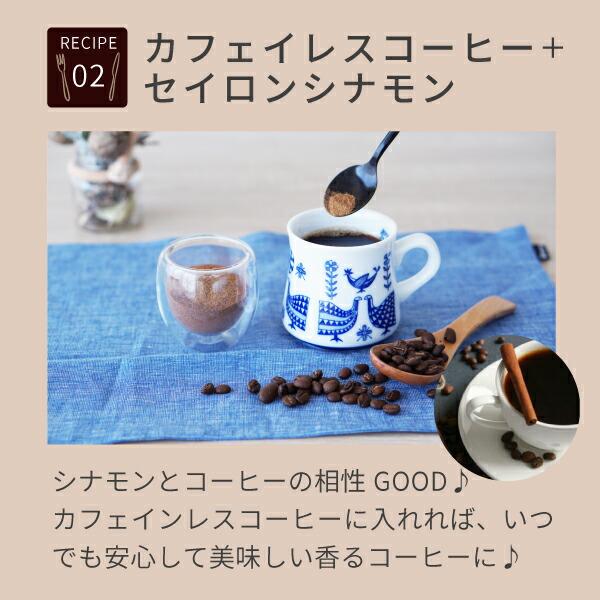 ニチエーオーガニックセイロンシナモンパウダーレシピ2 カフェインレスコーヒー