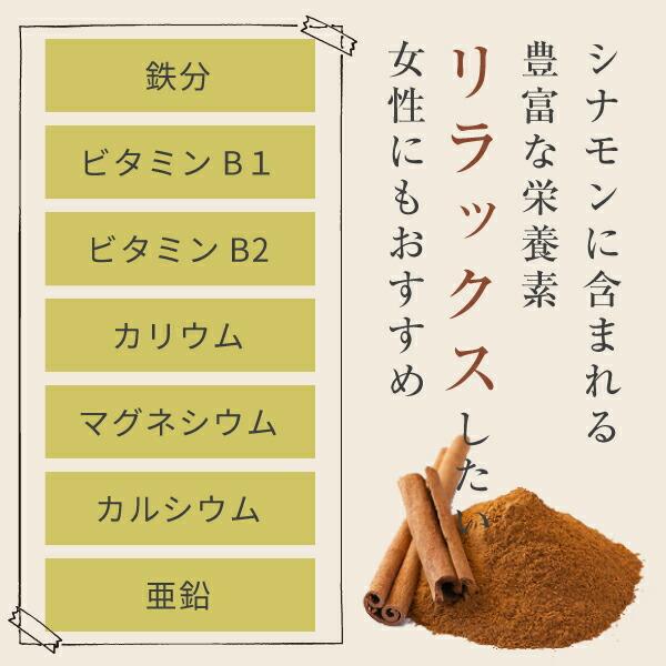 シナモンに含まれる豊富な栄養素
