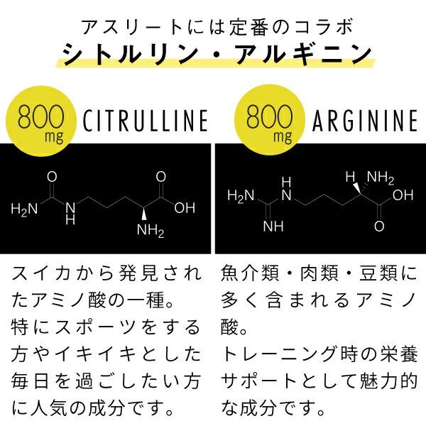 シトルリン&アルギニンの含有量