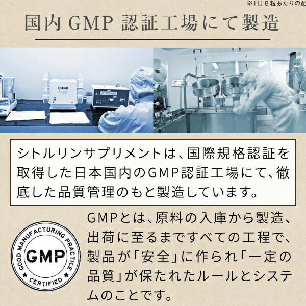 シトルリン&アルギニン&クラチャイダムはGMP認証工場で製造されています