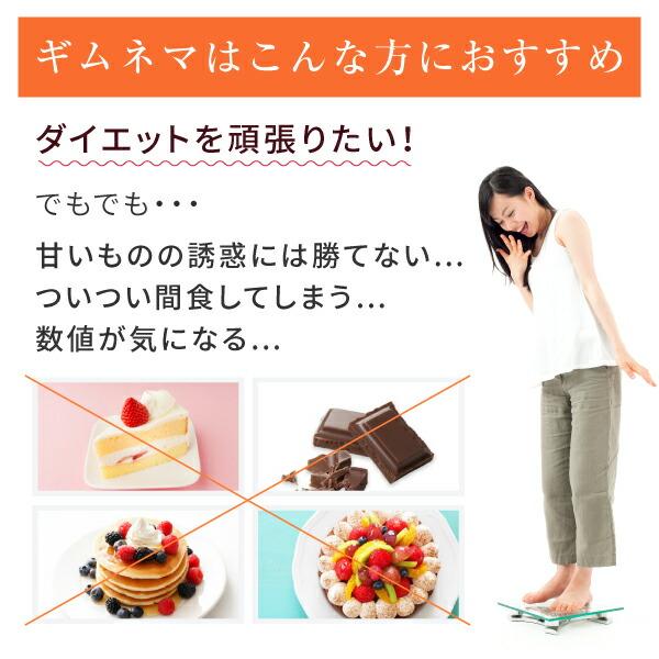 ギムネマサプリメントはダイエットを頑張りたい方におすすめ