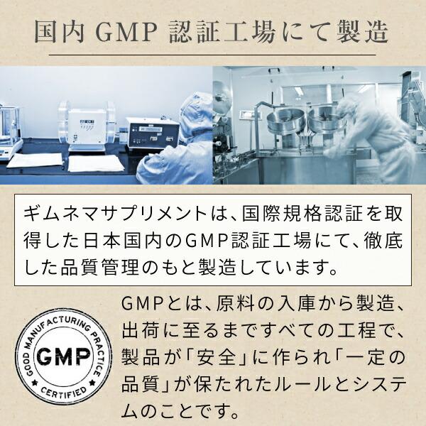 国内GMP認証工場にて製造されるギムネマサプリメント