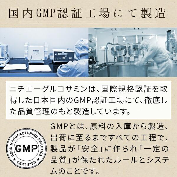ニチエーグルコサミン&コンドロイチン&2型コラーゲンは国内GMP認証工場で製造されています