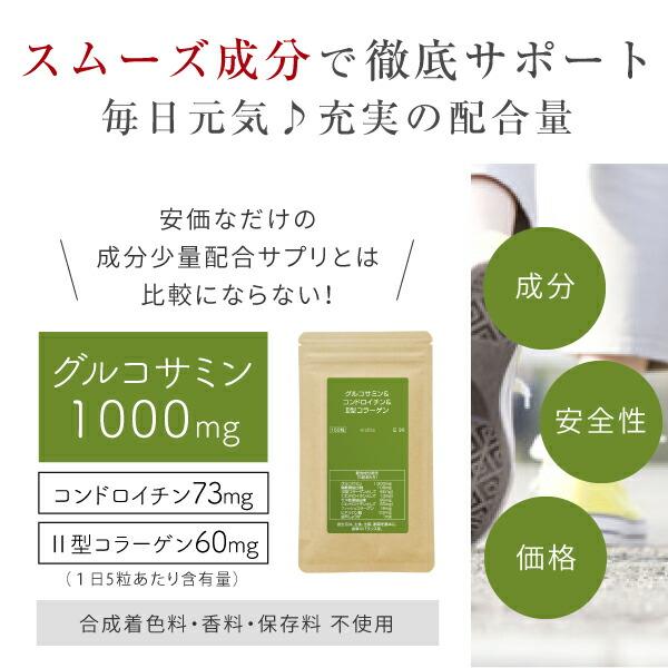 スムーズ成分で徹底サポート!ニチエーグルコサミン&コンドロイチン&2型コラーゲン