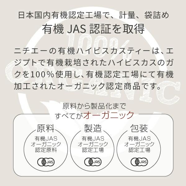 有機ハイビスカスティーは有機JAS認証商品