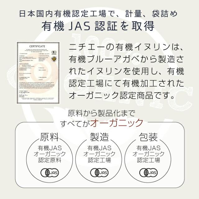 日本の有機JAS認証を取得したオーガニックイヌリン