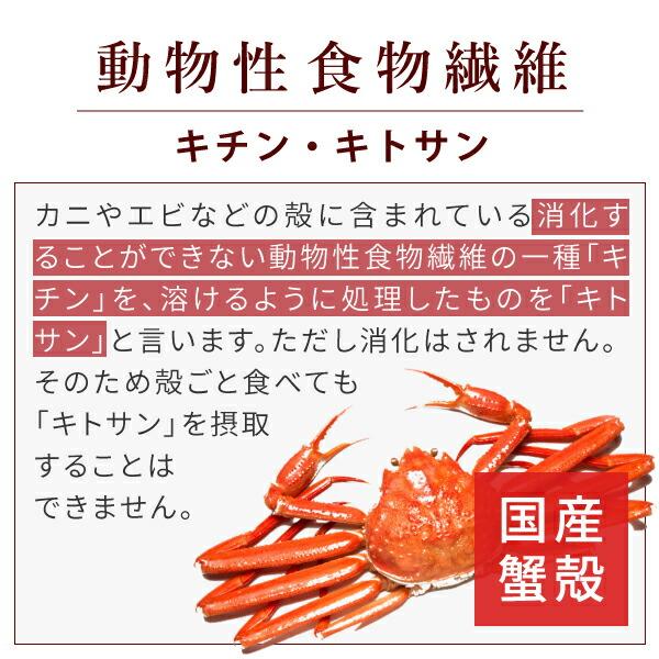 国産蟹殻から生まれた動物性食物繊維キトサン