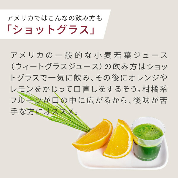 ニチエーオーガニック小麦若葉青汁の飲み方