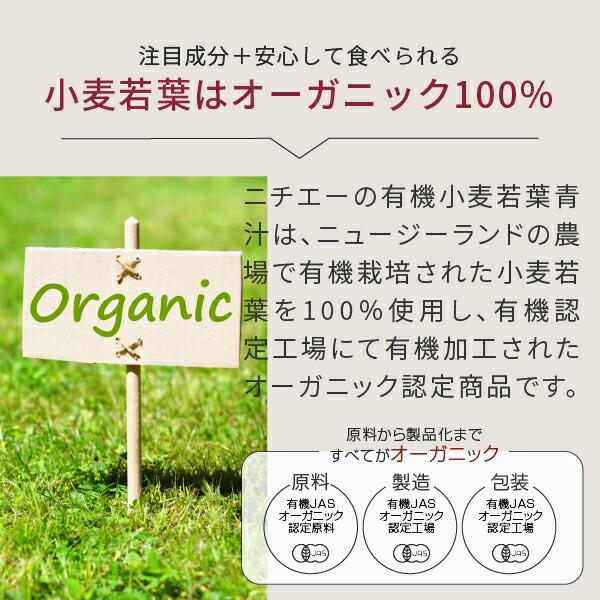 ニチエーオーガニック小麦若葉青汁はオーガニック100%