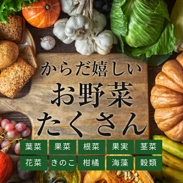 体に嬉しいお野菜たくさん