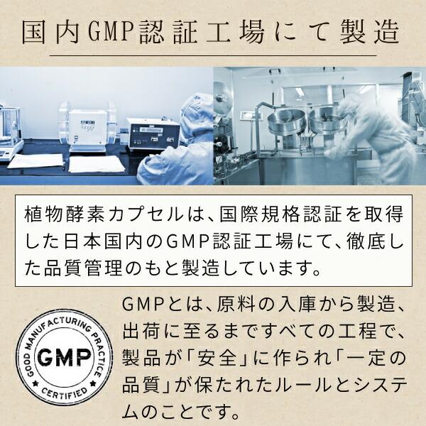 国内GMP認証工場にて製造された植物酵素サプリメント