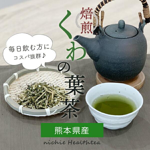 熊本県産くわの葉茶