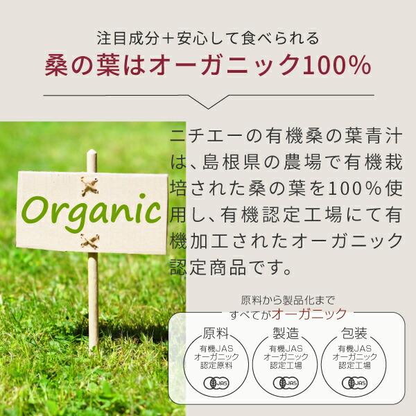 ニチエーオーガニック桑の葉青汁はオーガニック100%