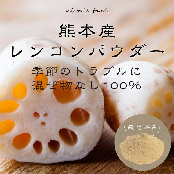 ニチエー熊本県産れんこん100%パウダー