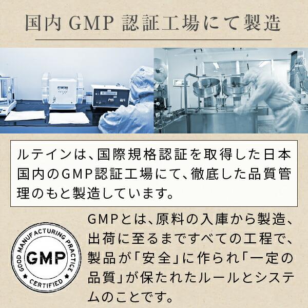 ルテインサプリメントは国内GMP認証工場で製造しています