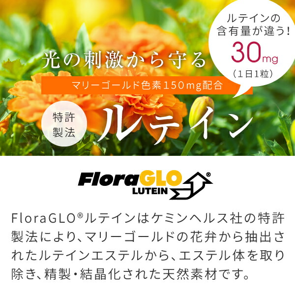 光の刺激から守る特許製法floraGLOフリー体ルテイン