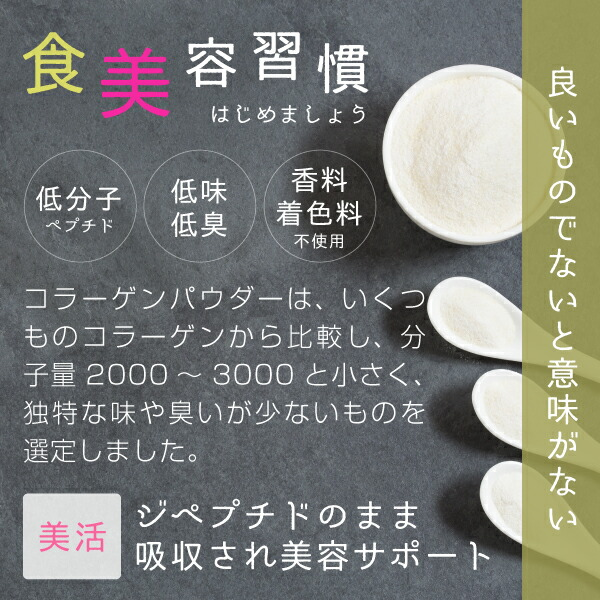低分子、低味低臭、香料、着色料、保存料など不使用のコラーゲンで美容サポート