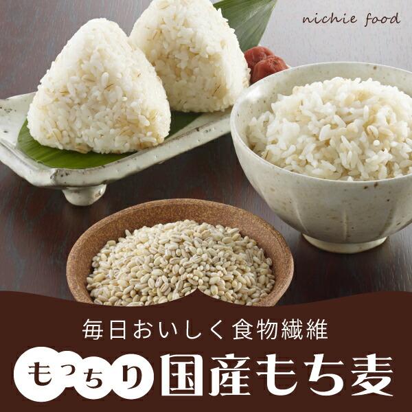 毎日おいしく食物繊維 国産もち麦