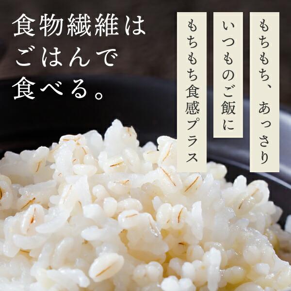食物繊維はご飯で食べる。国産もち麦