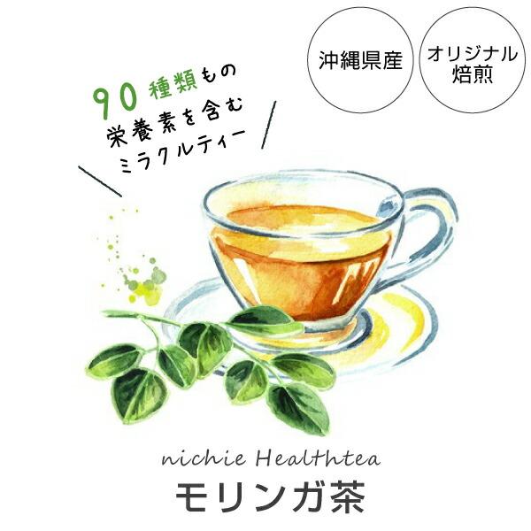 混ぜ物なし!沖縄県産モリンガ100%の健康茶