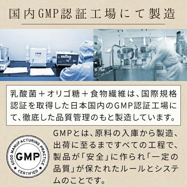 ニチエー乳酸菌+オリゴ糖+食物繊維サプリメントは国内GMP認証工場で製造しています