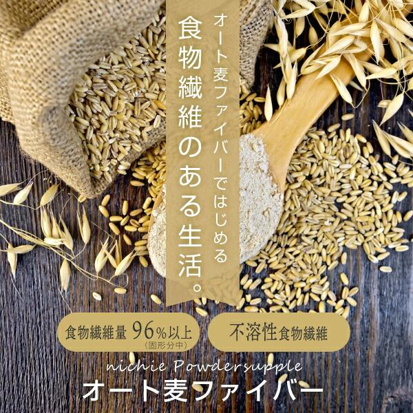 オート麦ファイバーではじめる食物繊維のある生活。不溶性食物繊維96%含有(固形分中)高純度品