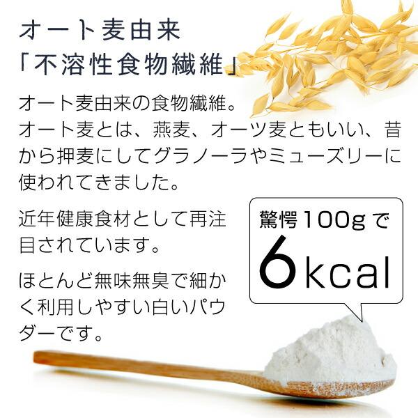 オート麦由来「不溶性食物繊維」100gあたりのカロリー6kcal オート麦はオーツ麦や燕麦とも呼ばれます