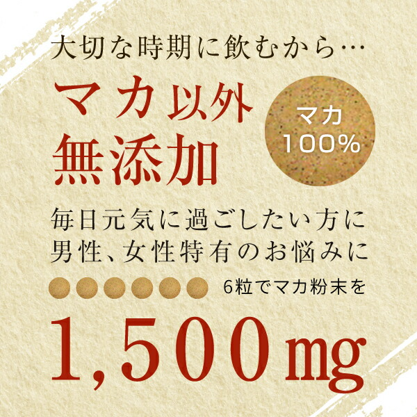 マカ以外無添加1日6粒目安でマカ1500mg