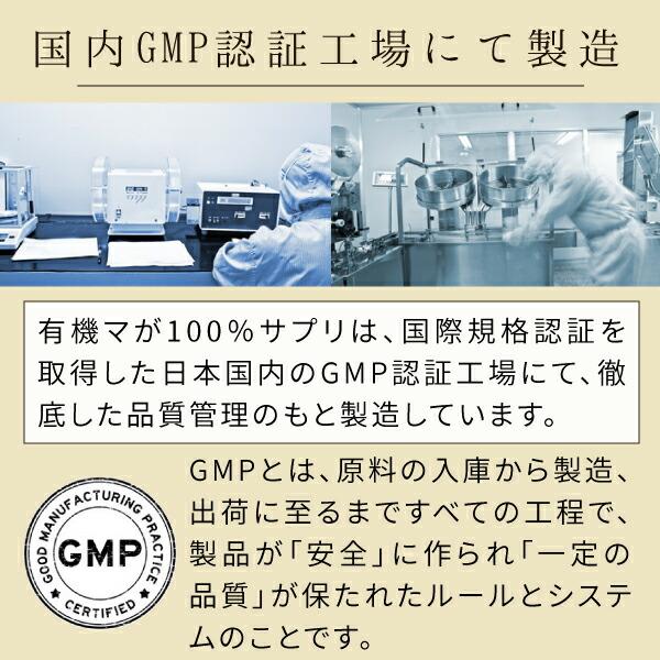 ニチエーマカはGMP認証工場で作られています