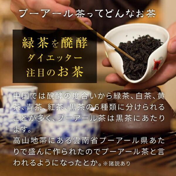 プーアール茶ってどんなお茶