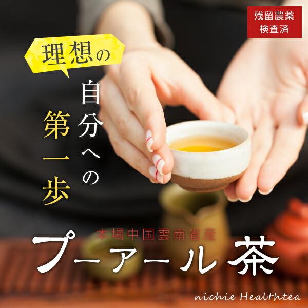 理想への第一歩に安心美味しいプーアール茶中国雲南省産