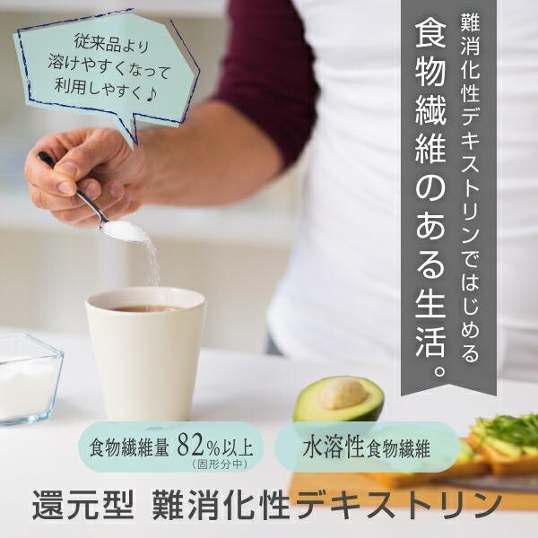 還元型難消化性デキストリンではじめる食物繊維のある生活。水溶性食物繊維82%以上含有(固形分中)