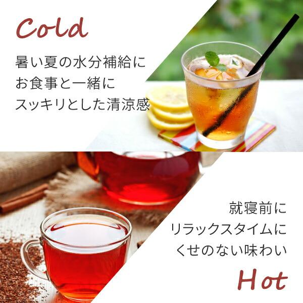 夏には冷やして冬には温かく飲めるルイボスティー