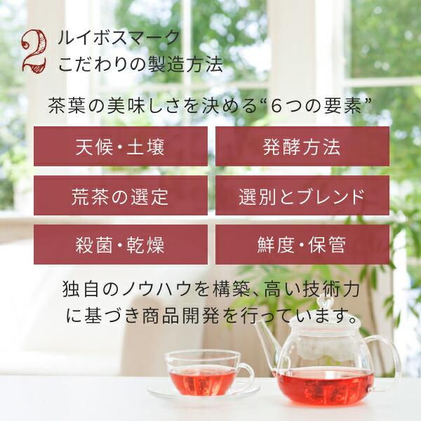 ルイボス茶葉の美味しさを決める6つの要素