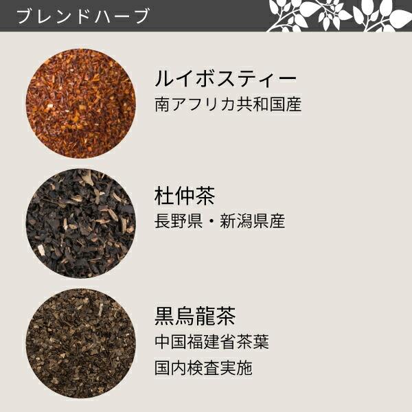ルイボスブラックミックスに使用している3種のお茶