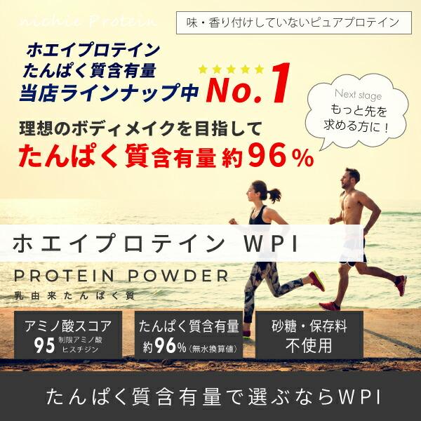 たんぱく質量が高く乳糖含有量が低いものをお探しの方必見のホエイプロテインWPI