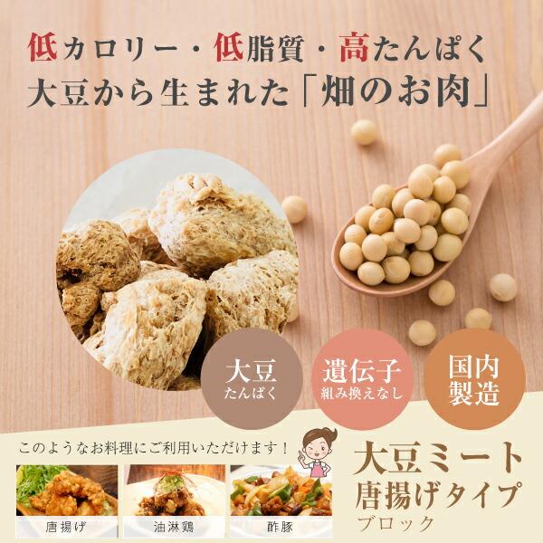 大豆ミート唐揚げタイプ