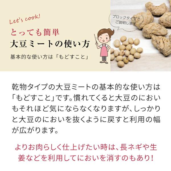大豆ミートの使い方