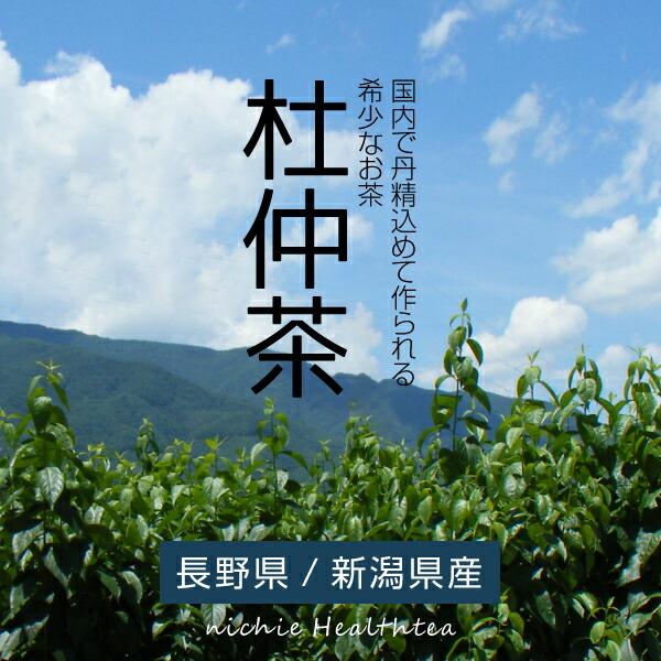 国内で丹精込めて作られる希少な杜仲茶